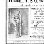 Mr. S. G. Kittappa as Sri Andaal in Sri Andaal's Wedding; horizontal layout, 1928