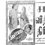 Film ad for Savithiri featuring several of the same artists as in above drama notice, 1942