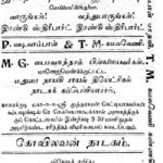 Drama notice for Kovilavan Natakam, 1917